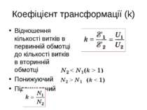 Коефіцієнт трансформації (k) Відношення кількості витків в первинній обмотці ...