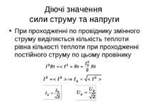 Діючі значення сили струму та напруги При проходженні по провіднику змінного ...