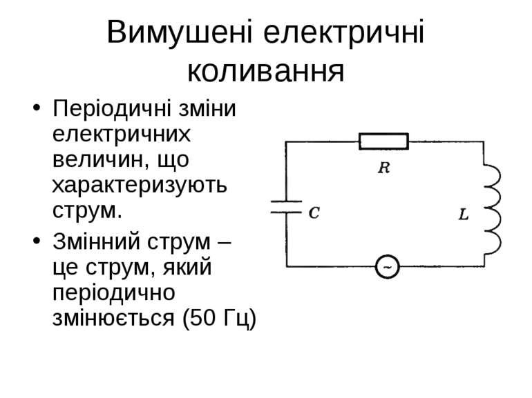 Вимушені електричні коливання Періодичні зміни електричних величин, що характ...