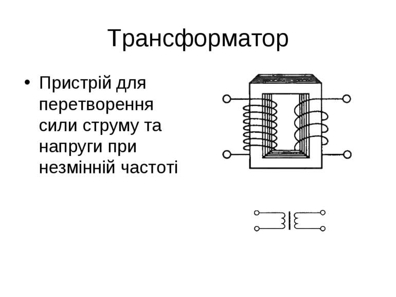 Трансформатор Пристрій для перетворення сили струму та напруги при незмінній ...