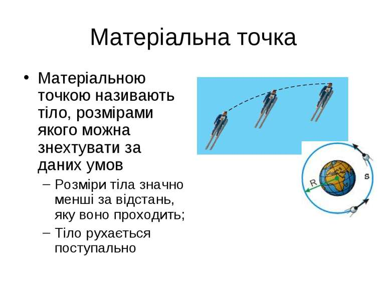 Матеріальна точка Матеріальною точкою називають тіло, розмірами якого можна з...