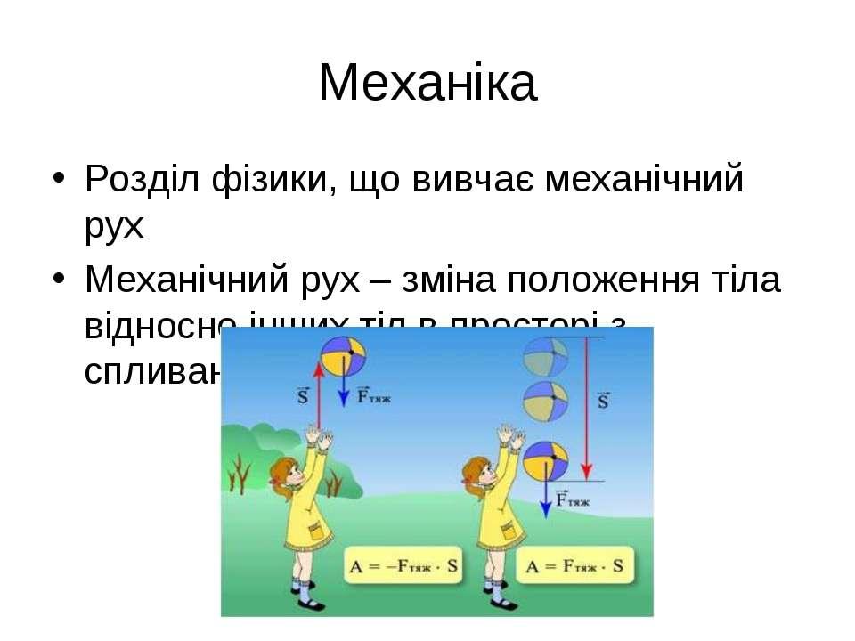 Механіка Розділ фізики, що вивчає механічний рух Механічний рух – зміна полож...