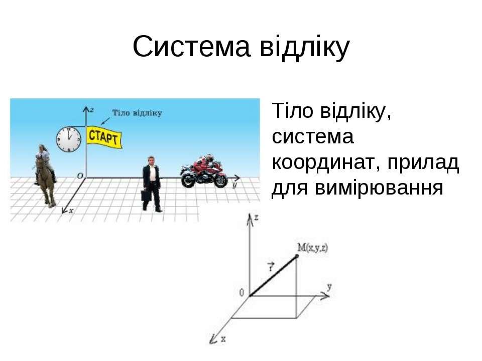 Система відліку Тіло відліку, система координат, прилад для вимірювання часу