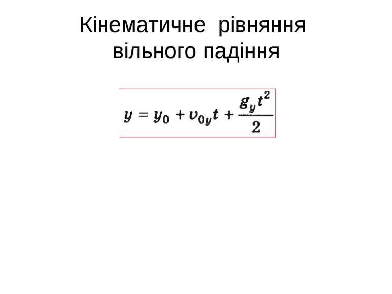 Кінематичне рівняння вільного падіння