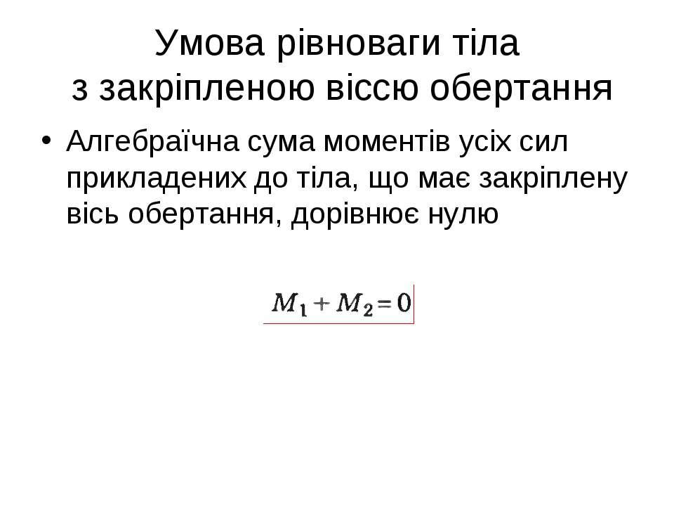 Умова рівноваги тіла з закріпленою віссю обертання Алгебраїчна сума моментів ...