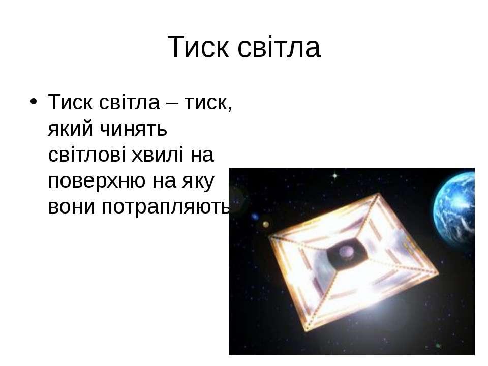 Тиск світла Тиск світла – тиск, який чинять світлові хвилі на поверхню на яку...