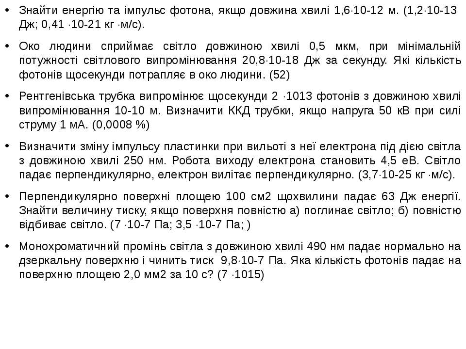 Знайти енергію та імпульс фотона, якщо довжина хвилі 1,6 10-12 м. (1,2 10-13 ...
