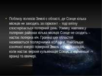 Поблизу полюсів Землі є області, де Сонце кілька місяців не заходить за гориз...