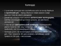 Календар У сучасному календарі всіх європейських країн за основу береться 1 т...