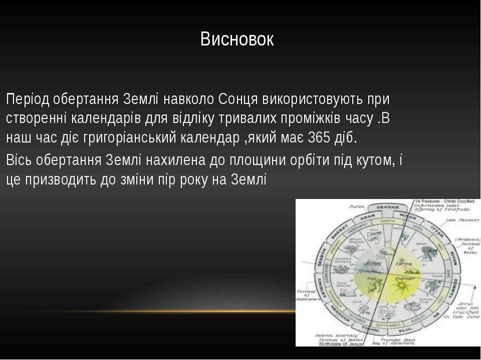 Висновок Період обертання Землі навколо Сонця використовують при створенні ка...