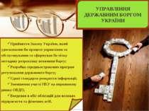 УПРАВЛІННЯ ДЕРЖАВНИМ БОРГОМ УКРАЇНИ Прийняття Закону України, який удосконали...