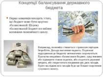 Концепції балансування державного бюджета Перша концепція виходить з того, що...