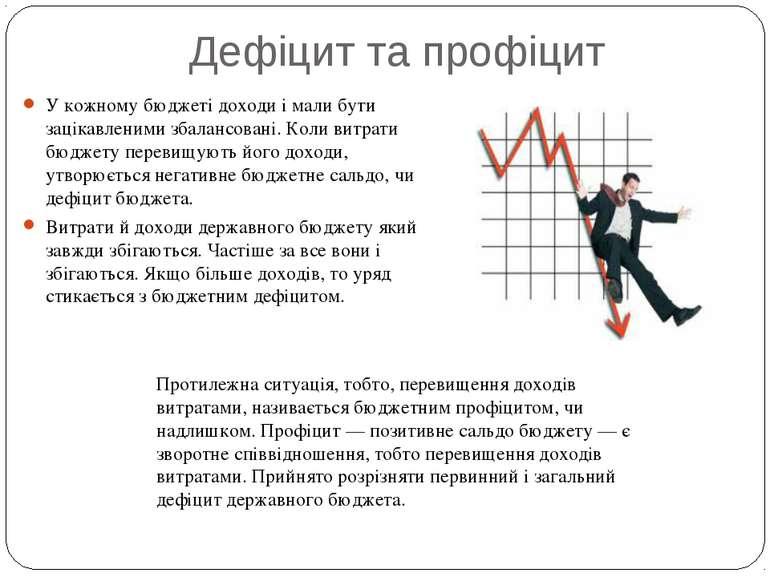 Дефіцит та профіцит У кожному бюджеті доходи і мали бути зацікавленими збалан...