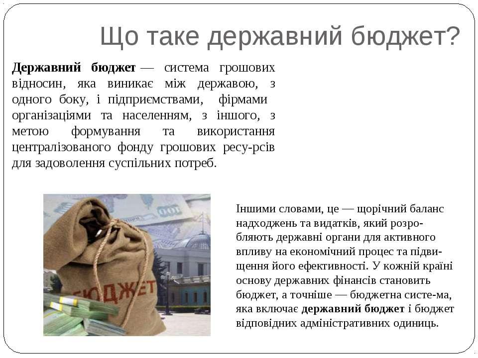 Що таке державний бюджет? Державний бюджет— система грошових відносин, яка в...
