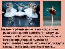 Так вже в ранніх порах виявилася одна риса російського балетного театру. За н...