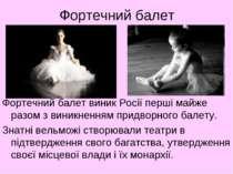 Фортечний балет Фортечний балет виник Росії перші майже разом з виникненням п...
