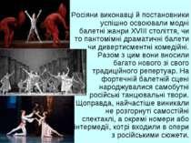 Росіяни виконавці й постановники успішно освоювали модні балетні жанри XVIII ...