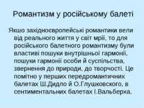 Романтизм у російському балеті Якшо західноєвропейські романтики вели від реа...