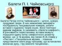 Балети П. І. Чайковського Балети Петра Ілліча Чайковського – цілісні, суворо ...