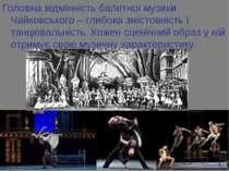 Головна відмінність балетної музики Чайковського – глибока змістовність і тан...