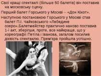 Свої кращі спектаклі (більше 50 балетів) він поставив на московську сцену. Пе...