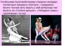 Російськими балетмейстерами створено своєрідні, неповторно прекрасні спектакл...