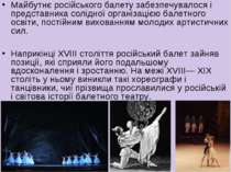 Майбутнє російського балету забезпечувалося і представника солідної організац...