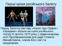 Перші кроки російського балету Першу балетну виставу «Балет про Орфея і Еврид...
