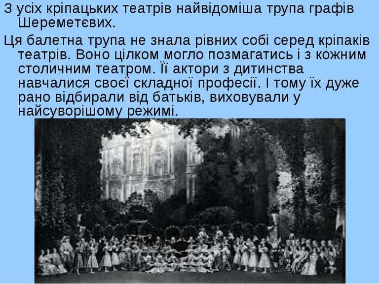 З усіх кріпацьких театрів найвідоміша трупа графів Шереметєвих. Ця балетна тр...