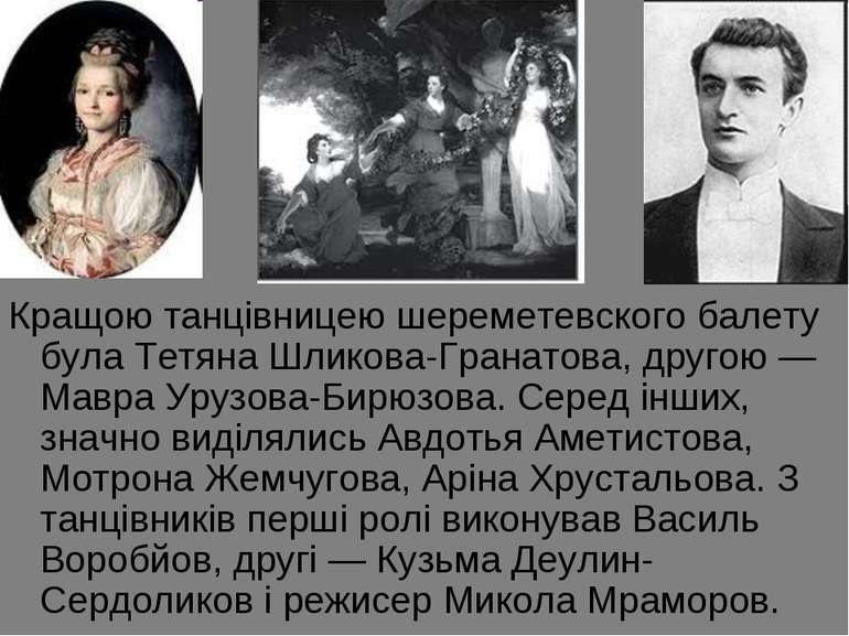 Кращою танцівницею шереметевского балету була Тетяна Шликова-Гранатова, друго...