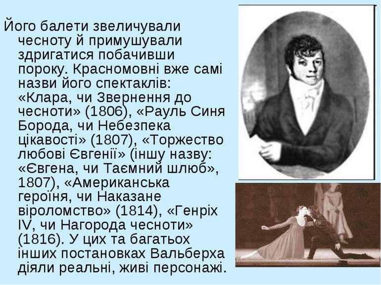 Його балети звеличували чесноту й примушували здригатися побачивши пороку. Кр...