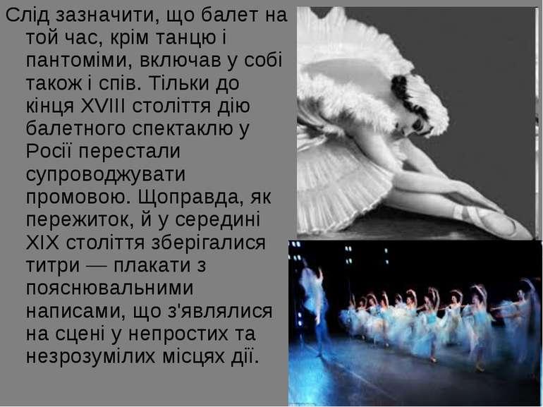 Слід зазначити, що балет на той час, крім танцю і пантоміми, включав у собі т...