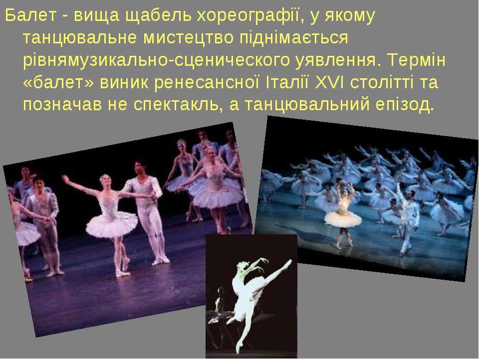 Балет - вища щабель хореографії, у якому танцювальне мистецтво піднімається р...