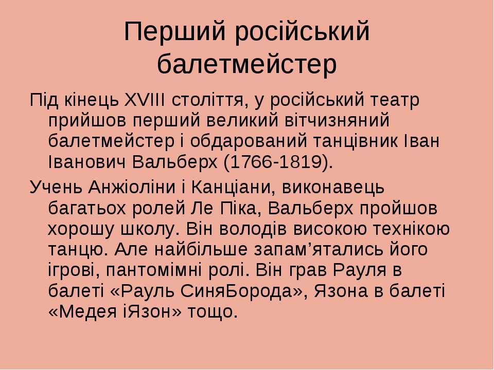 Перший російський балетмейстер Під кінець XVIII століття, у російський театр ...