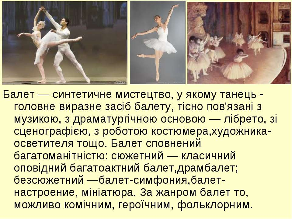 Балет — синтетичне мистецтво, у якому танець - головне виразне засіб балету, ...