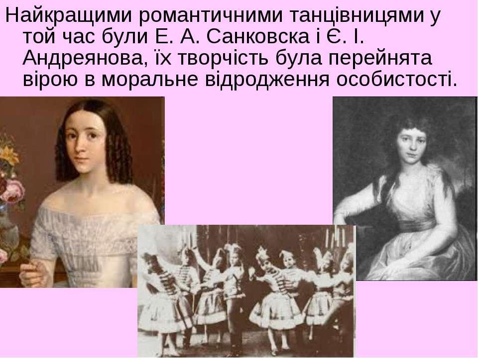 Найкращими романтичними танцівницями у той час були Е. А. Санковска і Є. І. А...