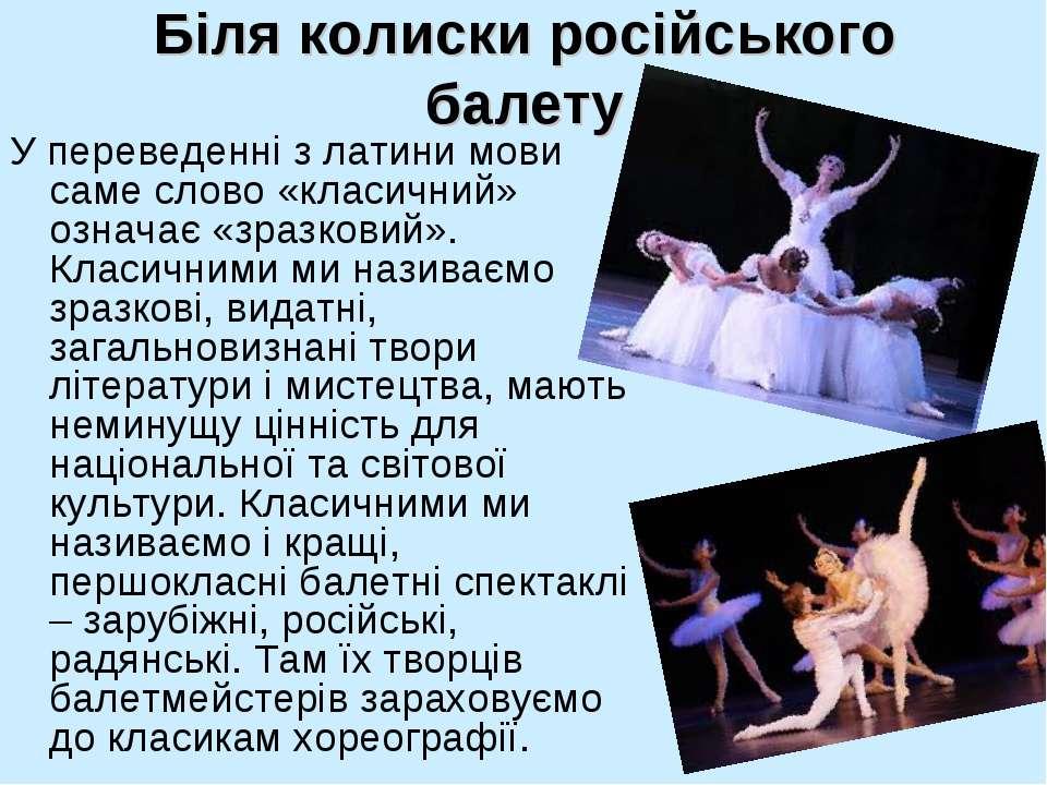 Біля колиски російського балету У переведенні з латини мови саме слово «класи...