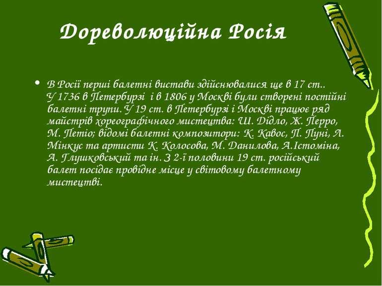 Дореволюційна Росія ВРосії перші балетні вистави здійснювалися ще в 17 ст.. ...