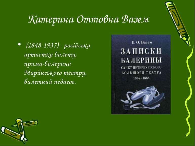 Катерина Оттовна Вазем (1848-1937) - російська артистка балету, прима-балерин...