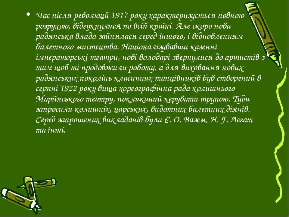 Час після революції 1917 року характеризується повною розрухою, відгукнулися ...