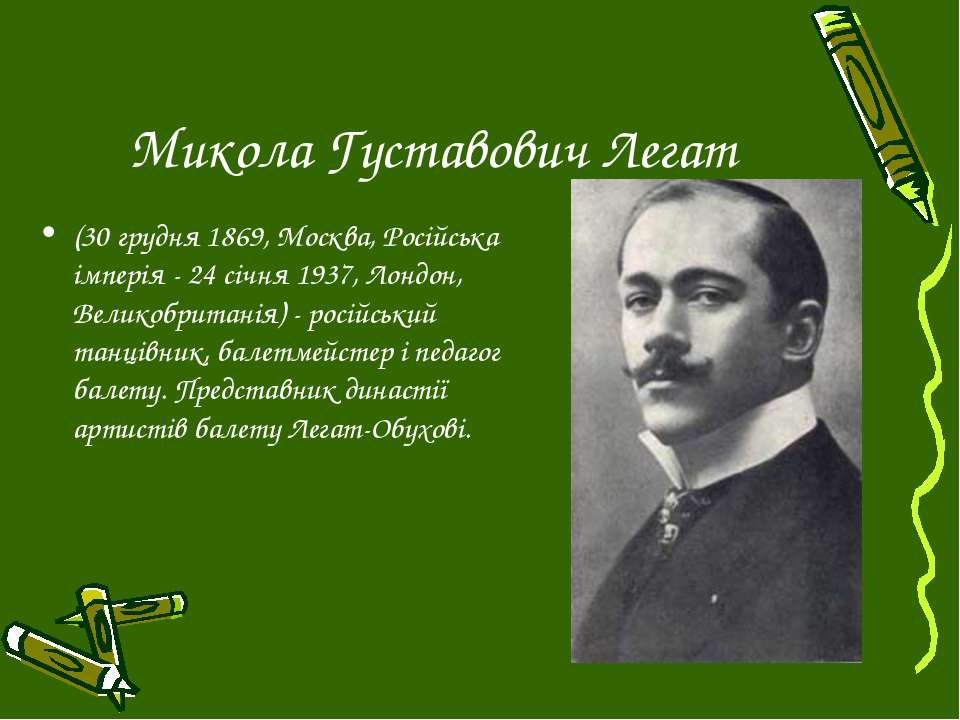 Микола Густавович Легат (30 грудня 1869, Москва, Російська імперія - 24 січня...