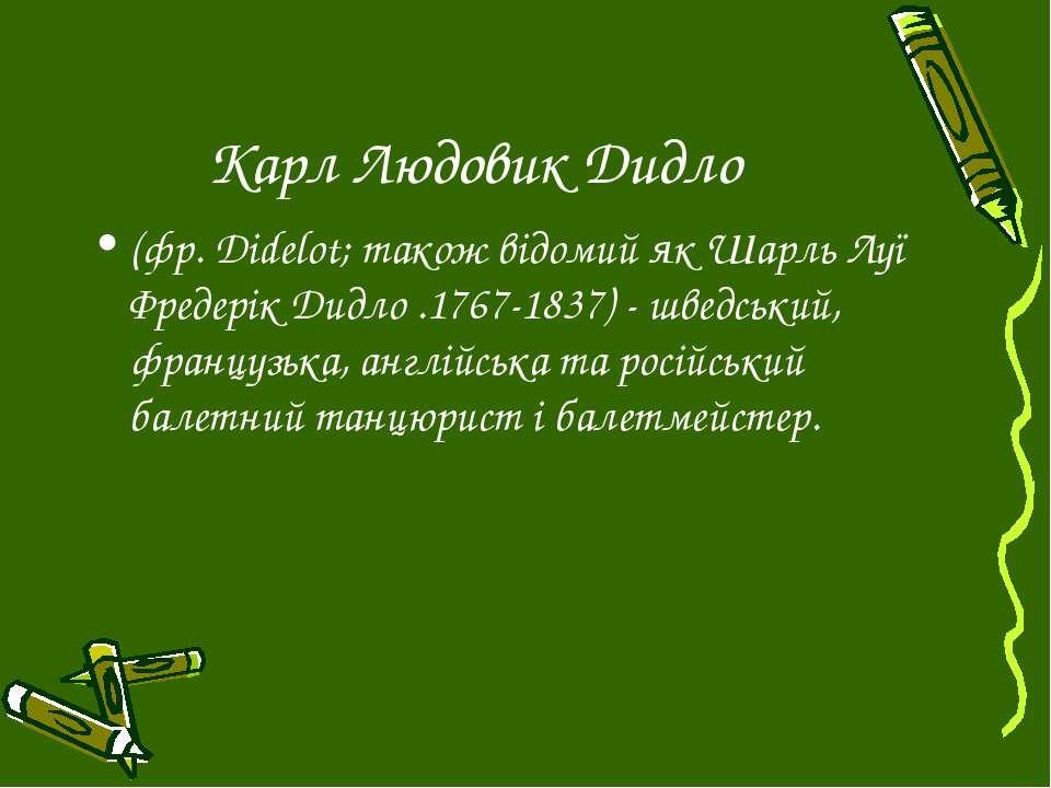 Карл Людовик Дидло (фр. Didelot; також відомий як Шарль Луї Фредерік Дидло .1...