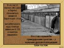 В ніч на 13 серпня 1961 року в Берліні починається зведення Берлінської стіни...