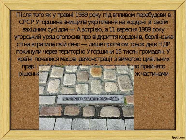 Після того як у травні 1989 року під впливом перебудови в СРСР Угорщина знищи...