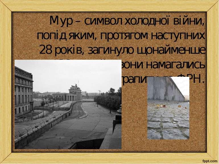 Мур – символ холодної війни, попід яким, протягом наступних 28 років, загинул...