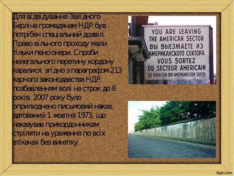 Для відвідування Західного Берліна громадянам НДР був потрібен спеціальний до...