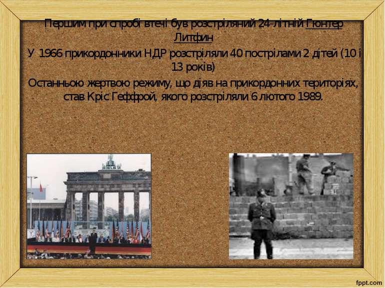 Першим при спробі втечі був розстріляний 24-літнійГюнтер Литфин У 1966 прико...