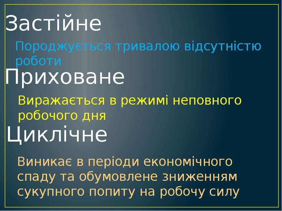 Застійне Породжується тривалою відсутністю роботи Приховане Виражається в реж...