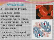 Функції білків 2. Транспортна функція. Деякі білки здатні приєднувати різні р...