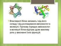 Властивості білка залежать і від його складу і від розташування амінокислот в...